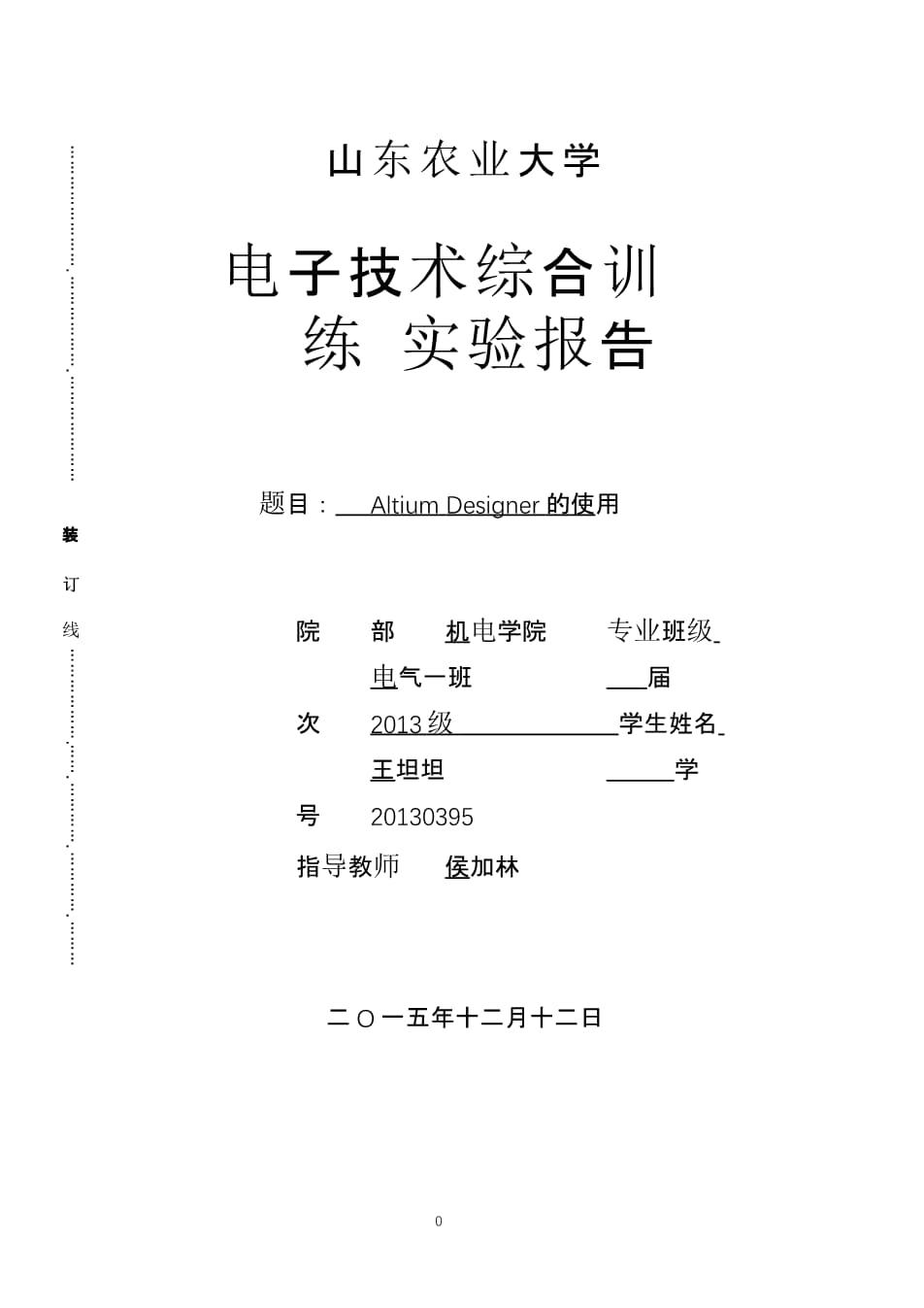 AD实验报告(整理).pptx