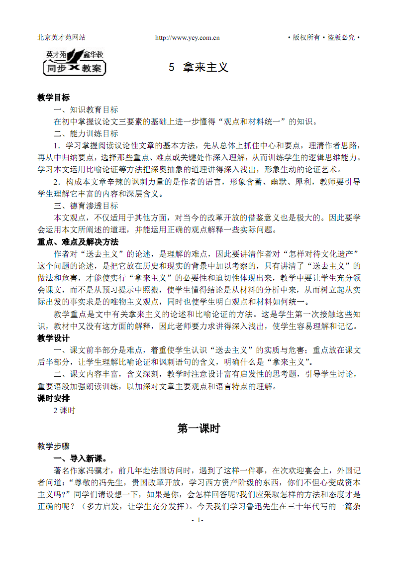 5拿来主义(整理)(一).pdf