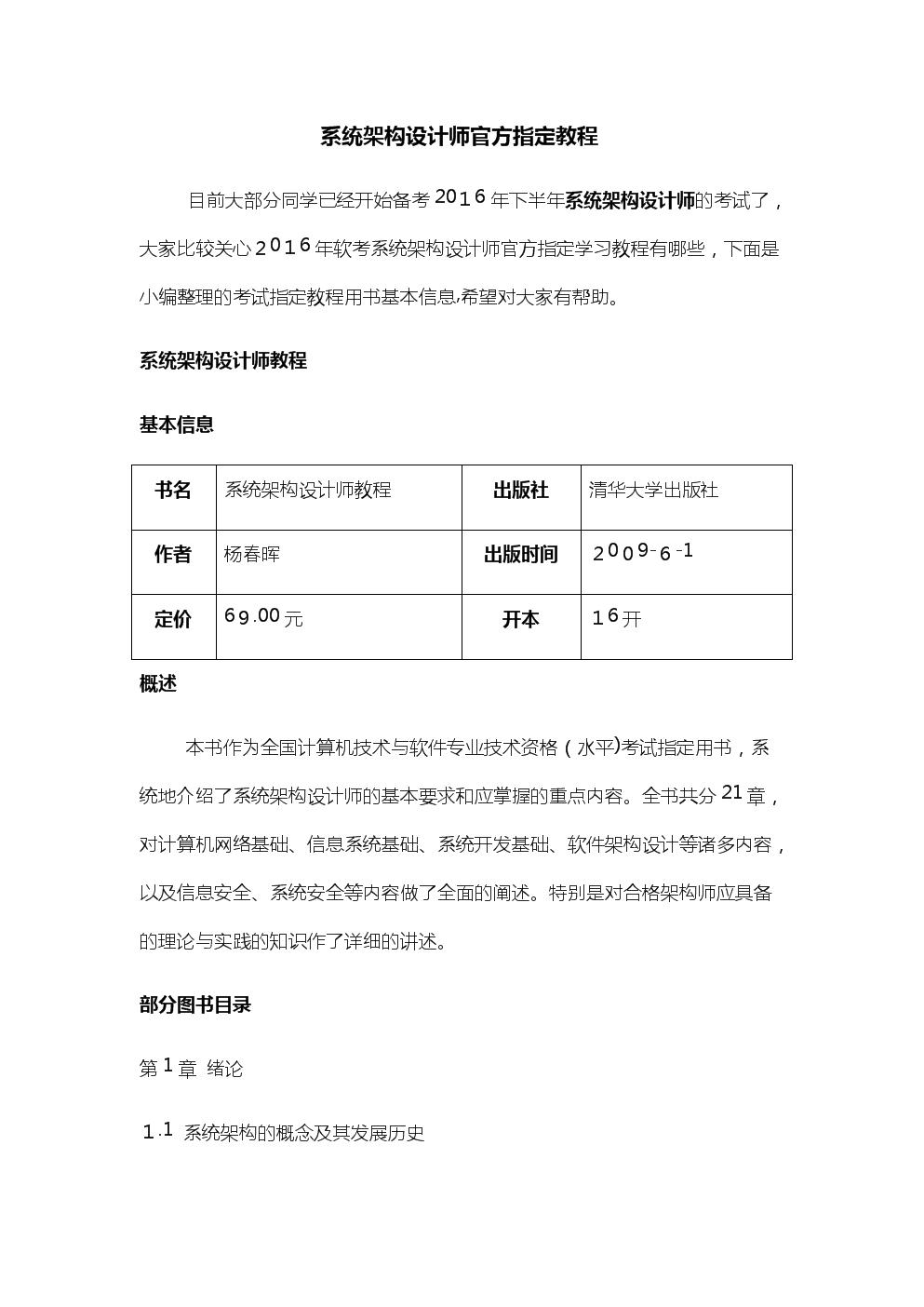 系统架构设计师官方指定教程.docx