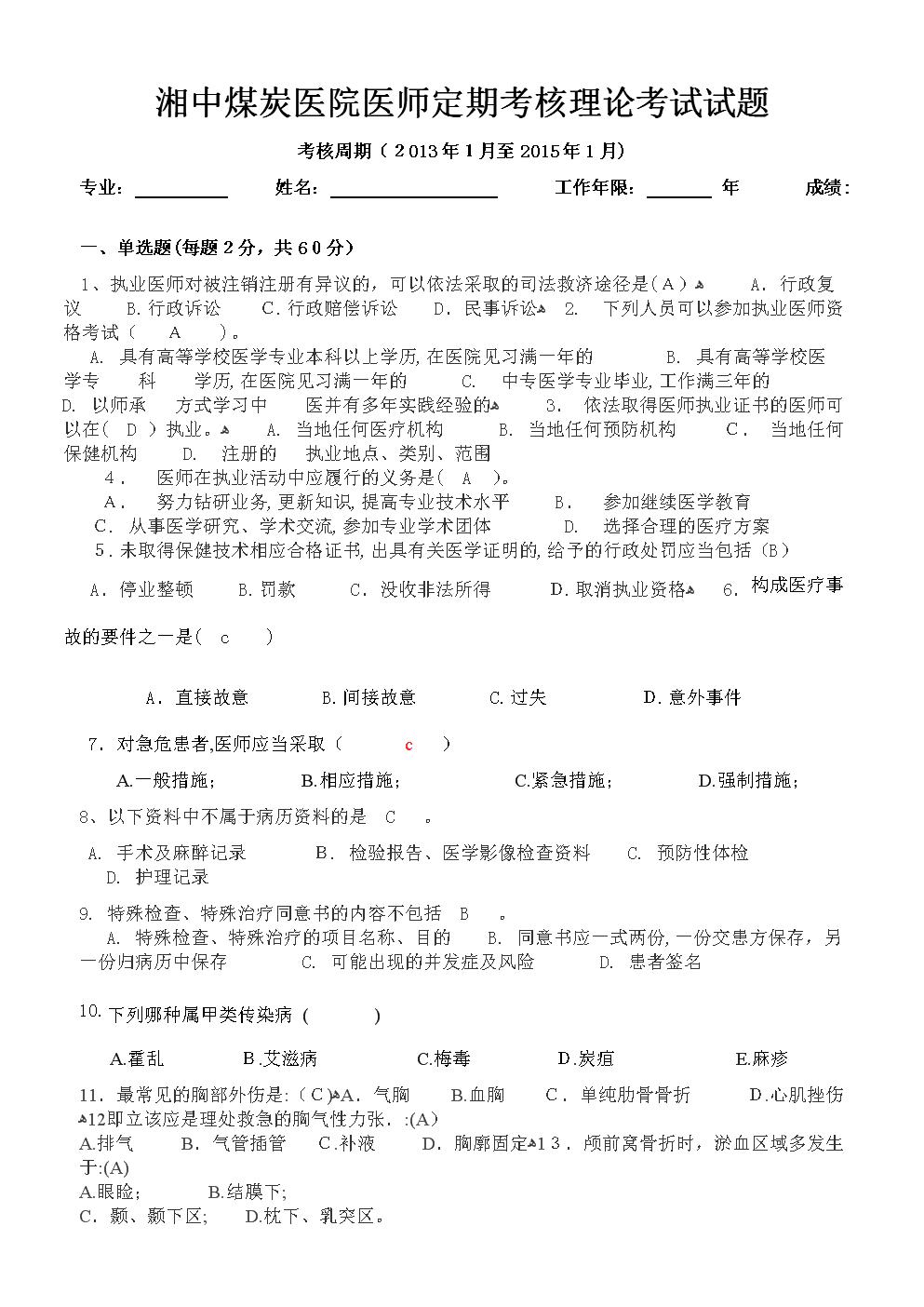 湘中煤炭医院医师定期考核理论考试试题答案.doc