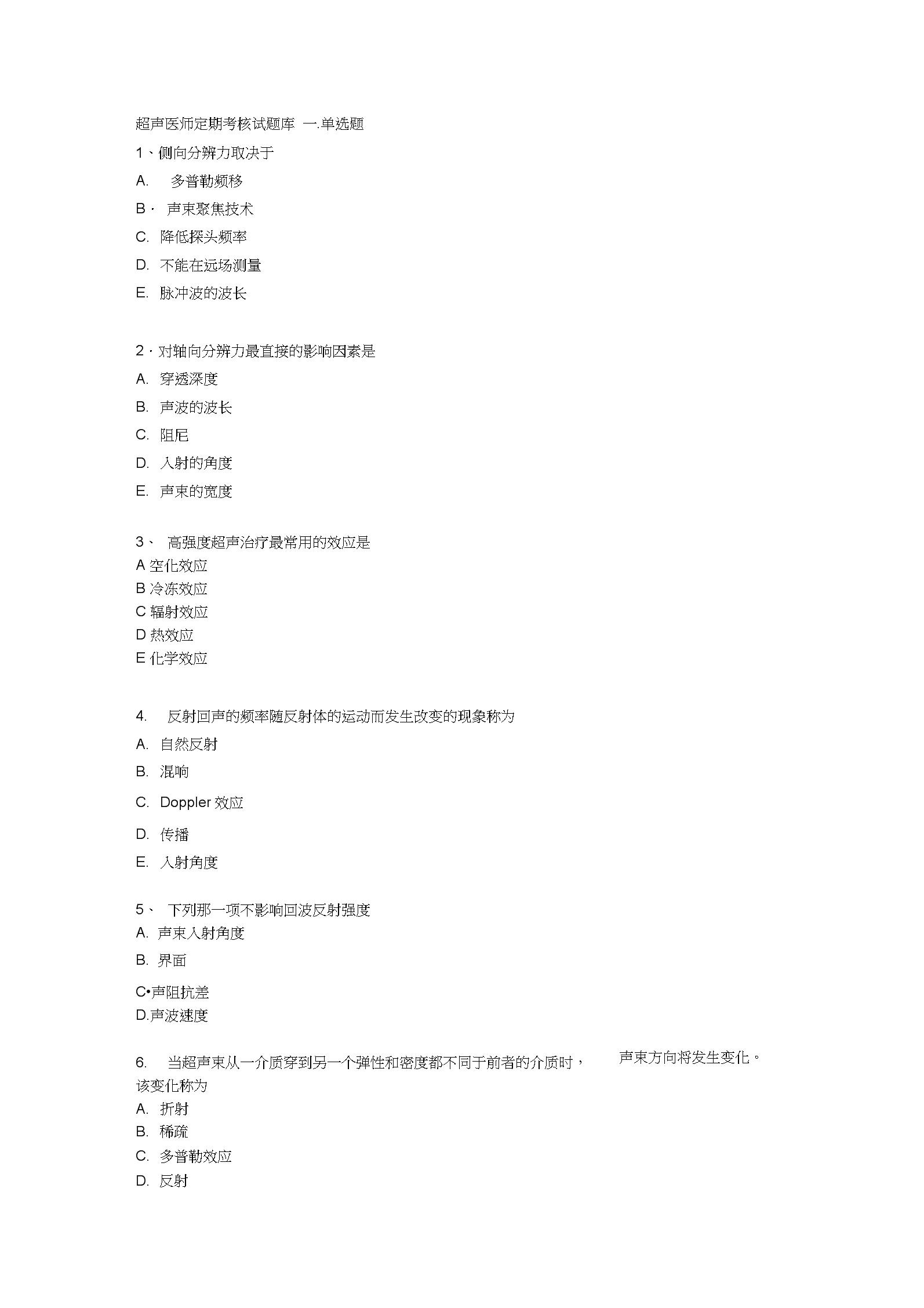 (完整版)医师定期考核试题库.docx