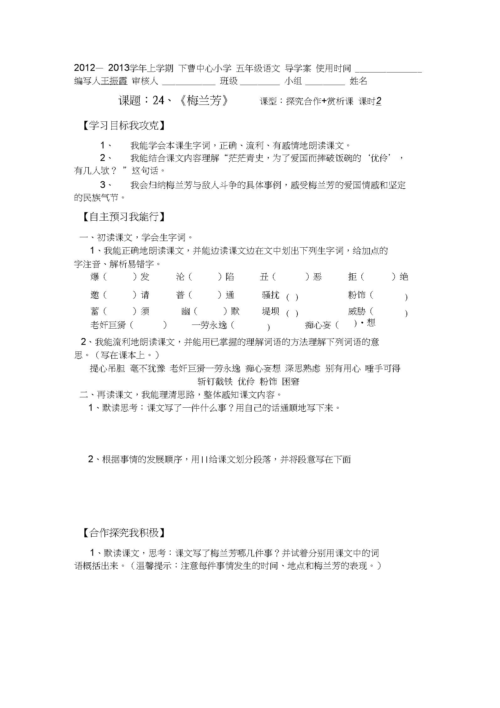 《梅兰芳》导学案.docx