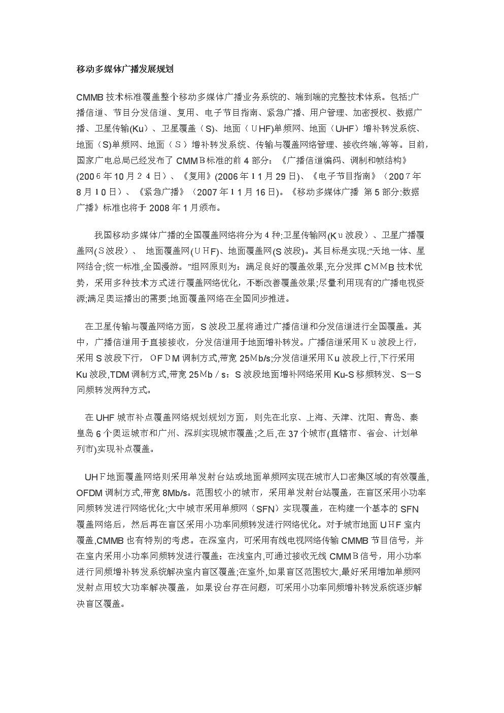 移动多媒体广播培训_体系架构.docx