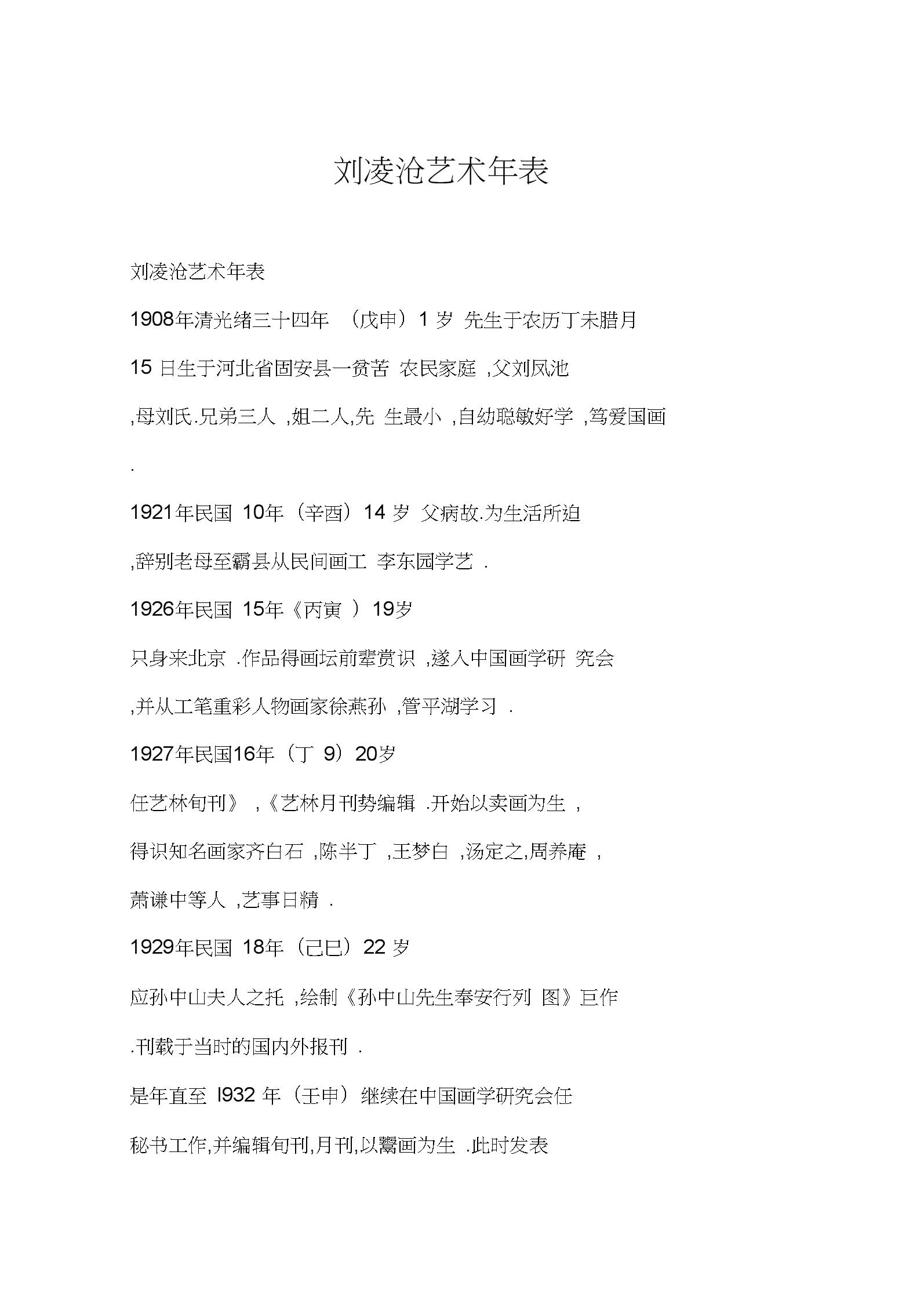 【word】刘凌沧艺术年表.docx