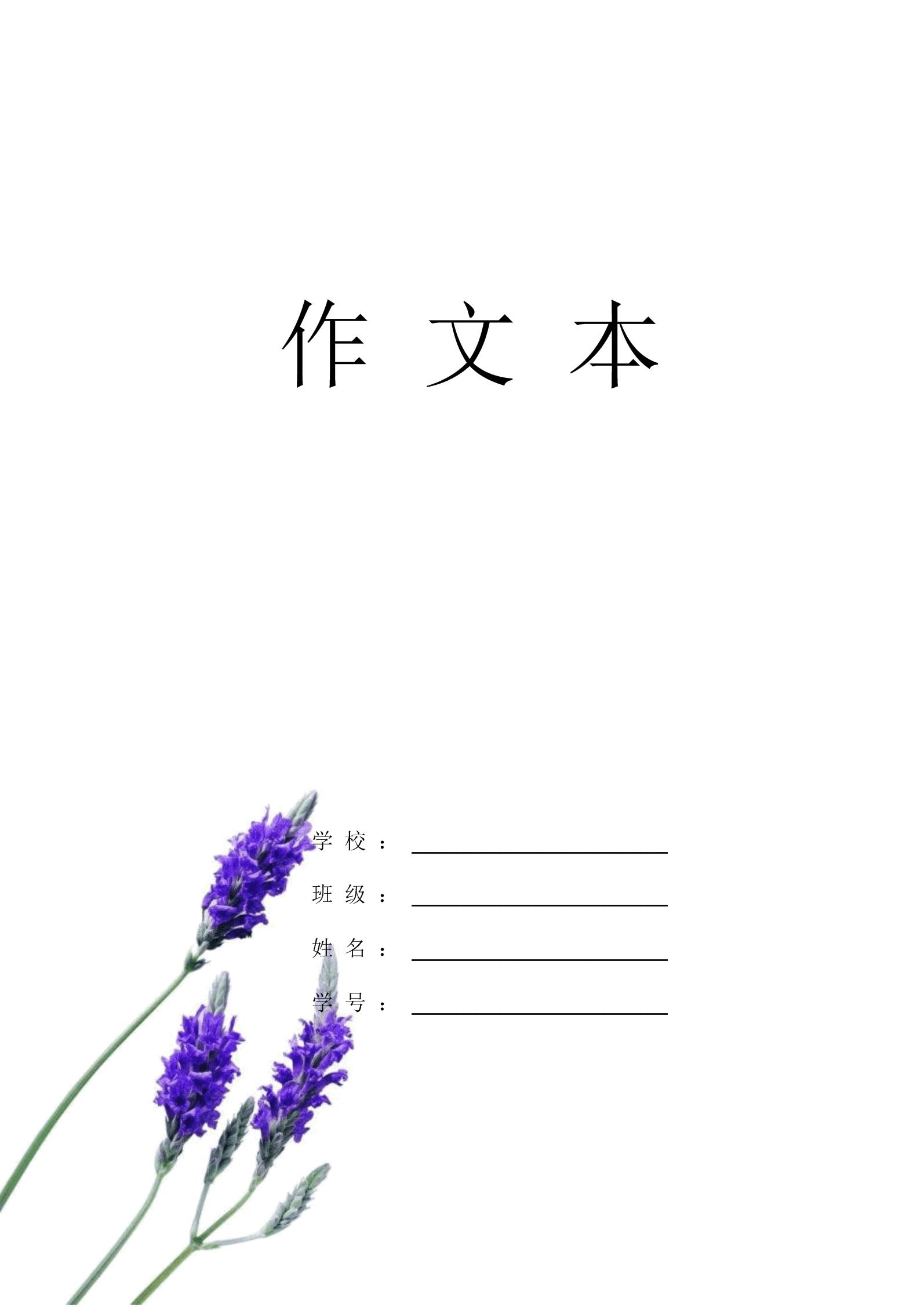 (作文)GMAT新黄金80题及作文范文(十八)(5).docx