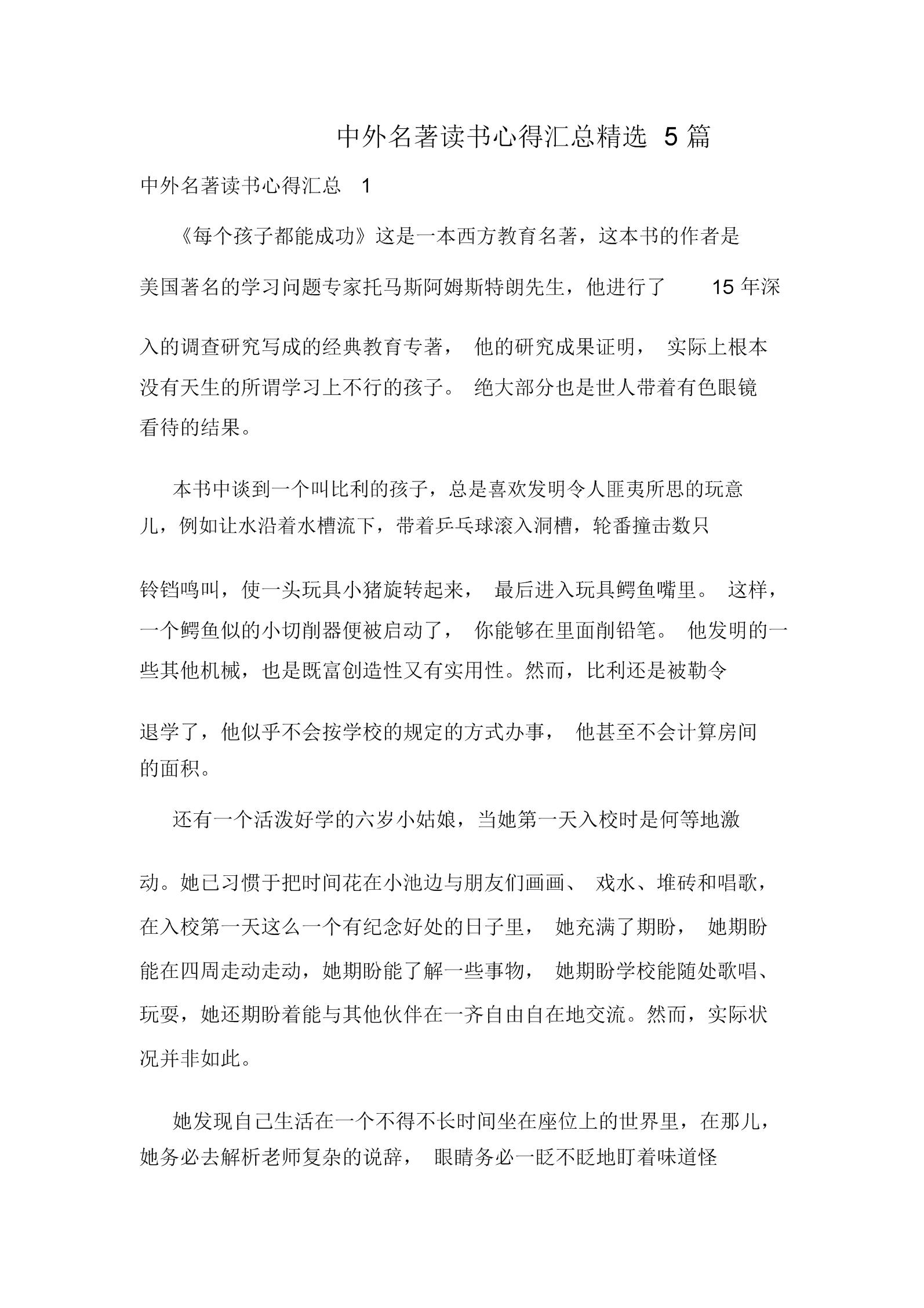 中外名著读书心得汇总精选5篇.docx