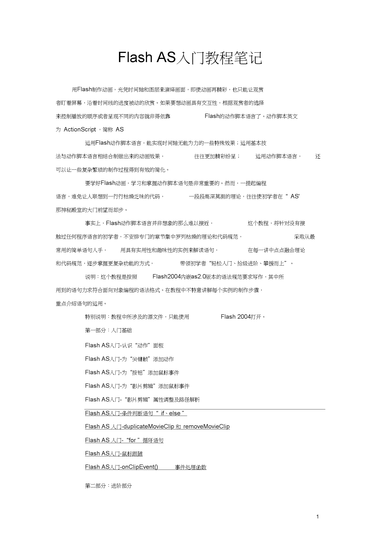 FlashAs入门教程学习笔记.docx