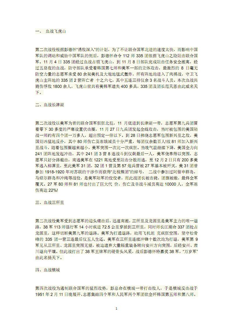 朝鲜战争八大经典战役(一).pdf