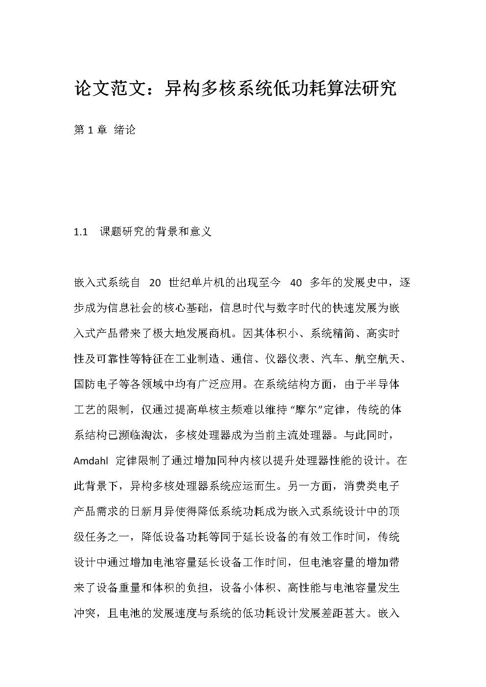 论文范文:异构多核系统低功耗算法研究.docx