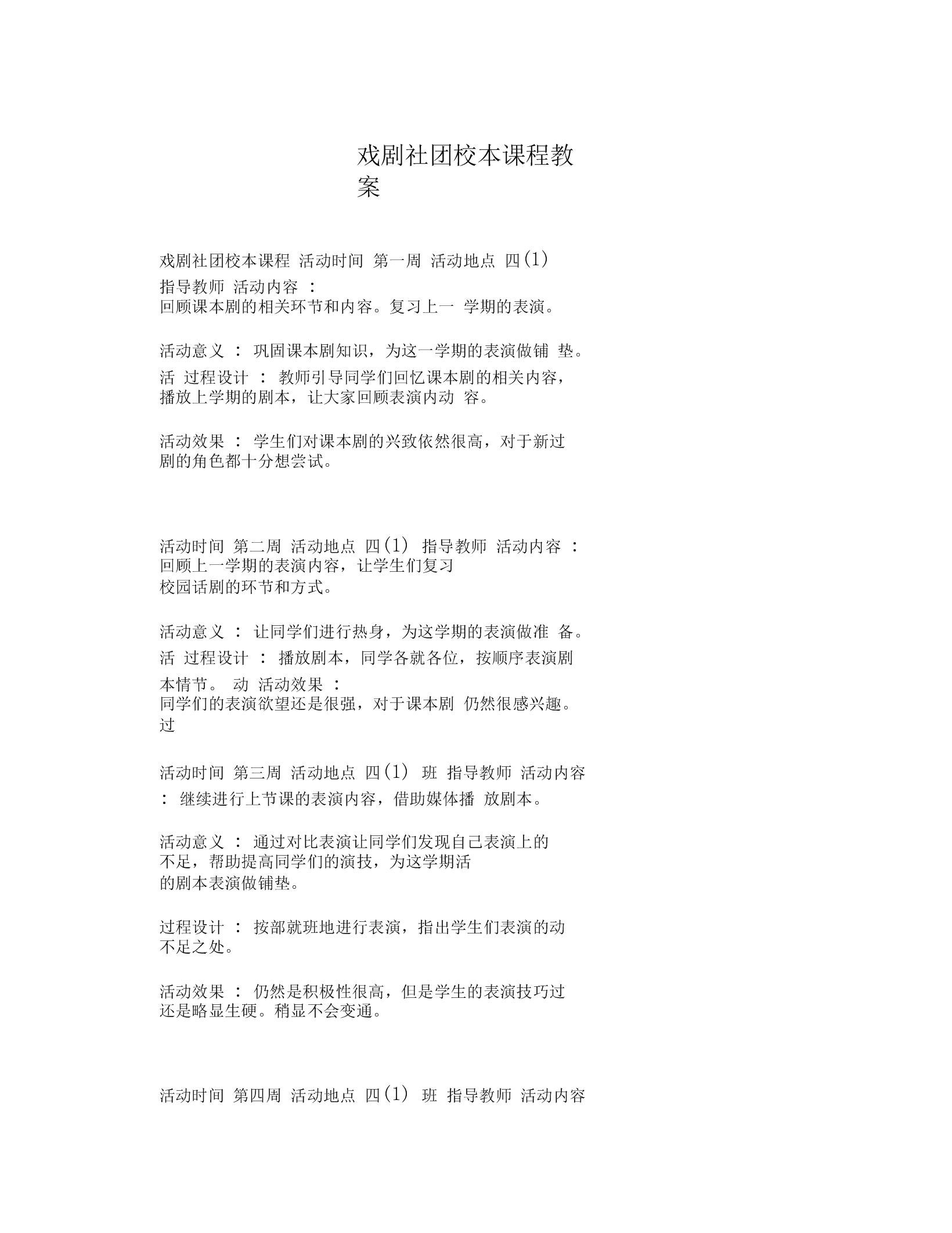 戏剧社团校本课程教案.docx