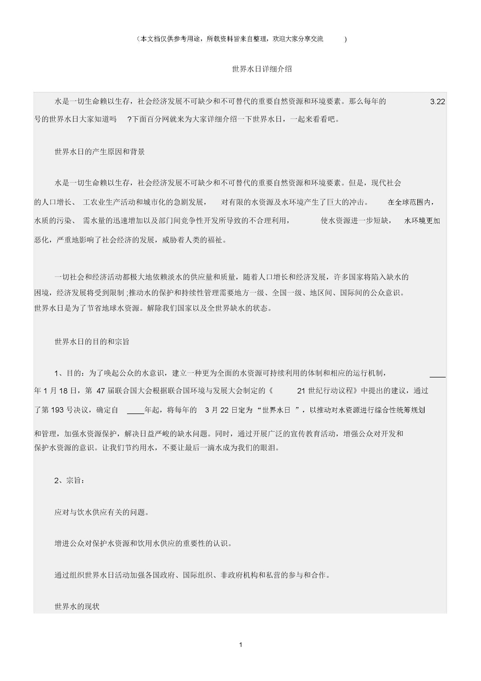 (世界水日)世界水日详细介绍.docx