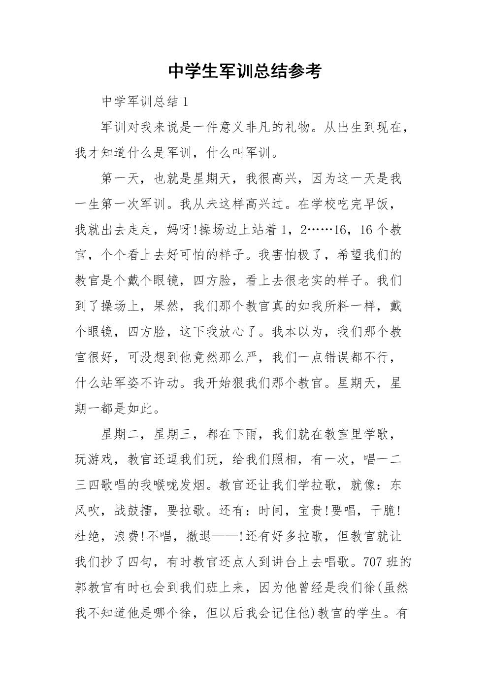 中学生军训总结参考.doc