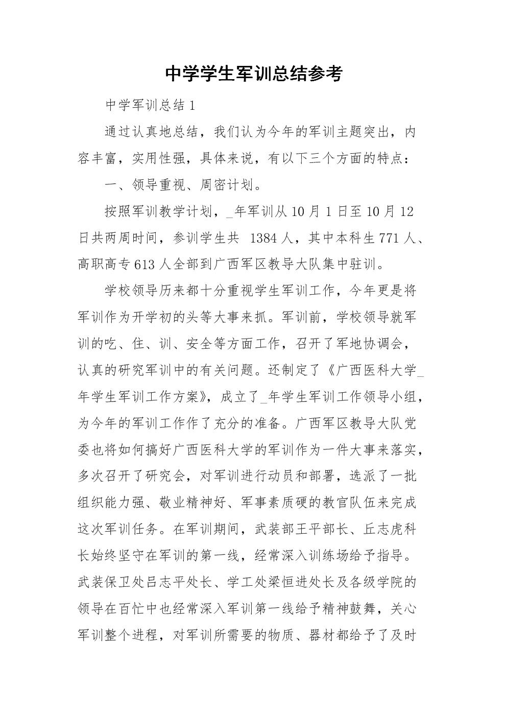 中学学生军训总结参考.doc