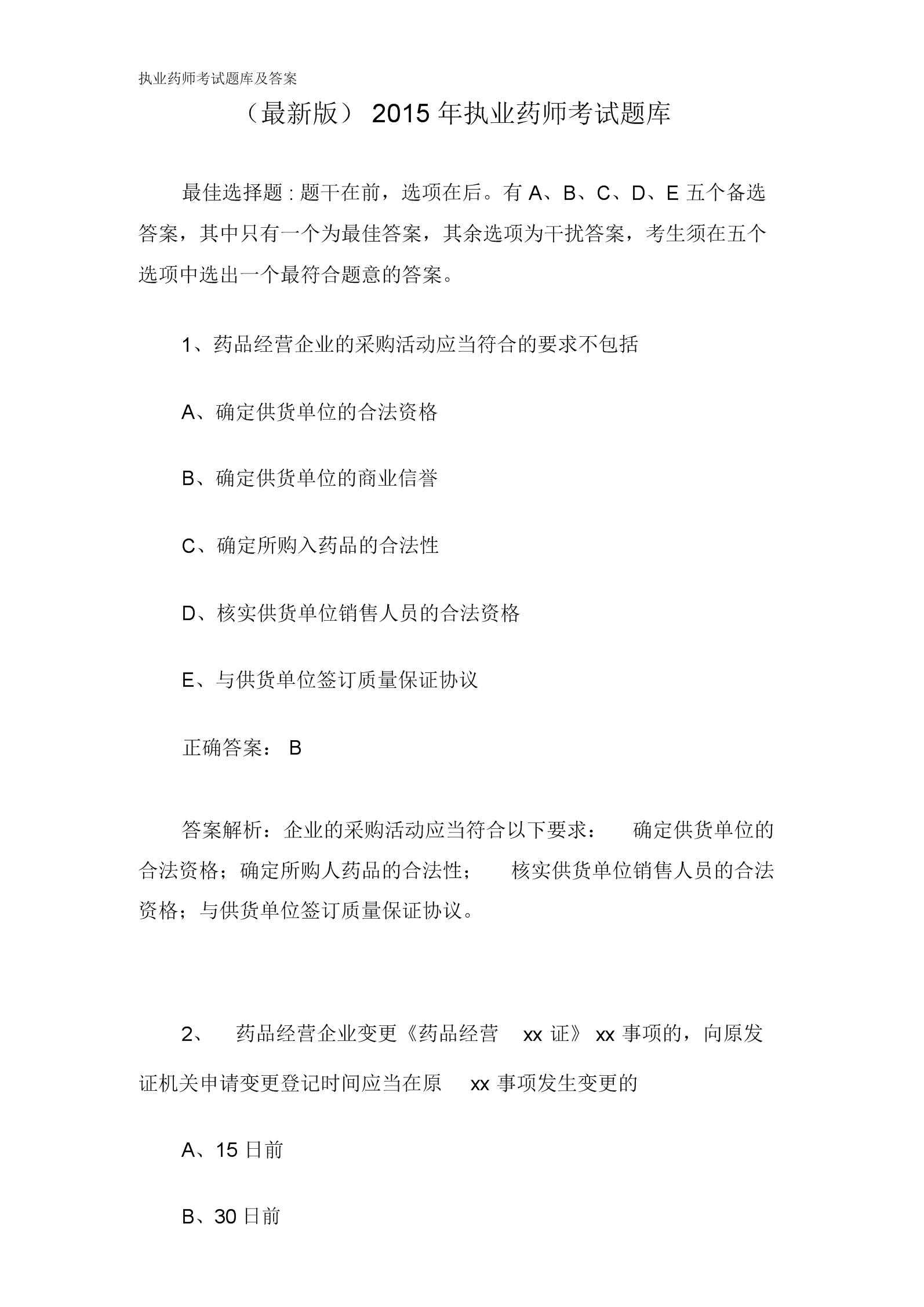 执业药师考试题库及答案.docx
