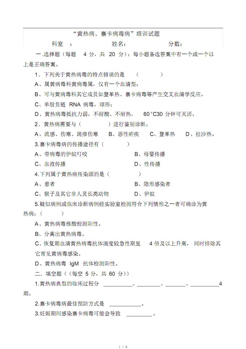 黄热病病培训试题[借鉴].pdf