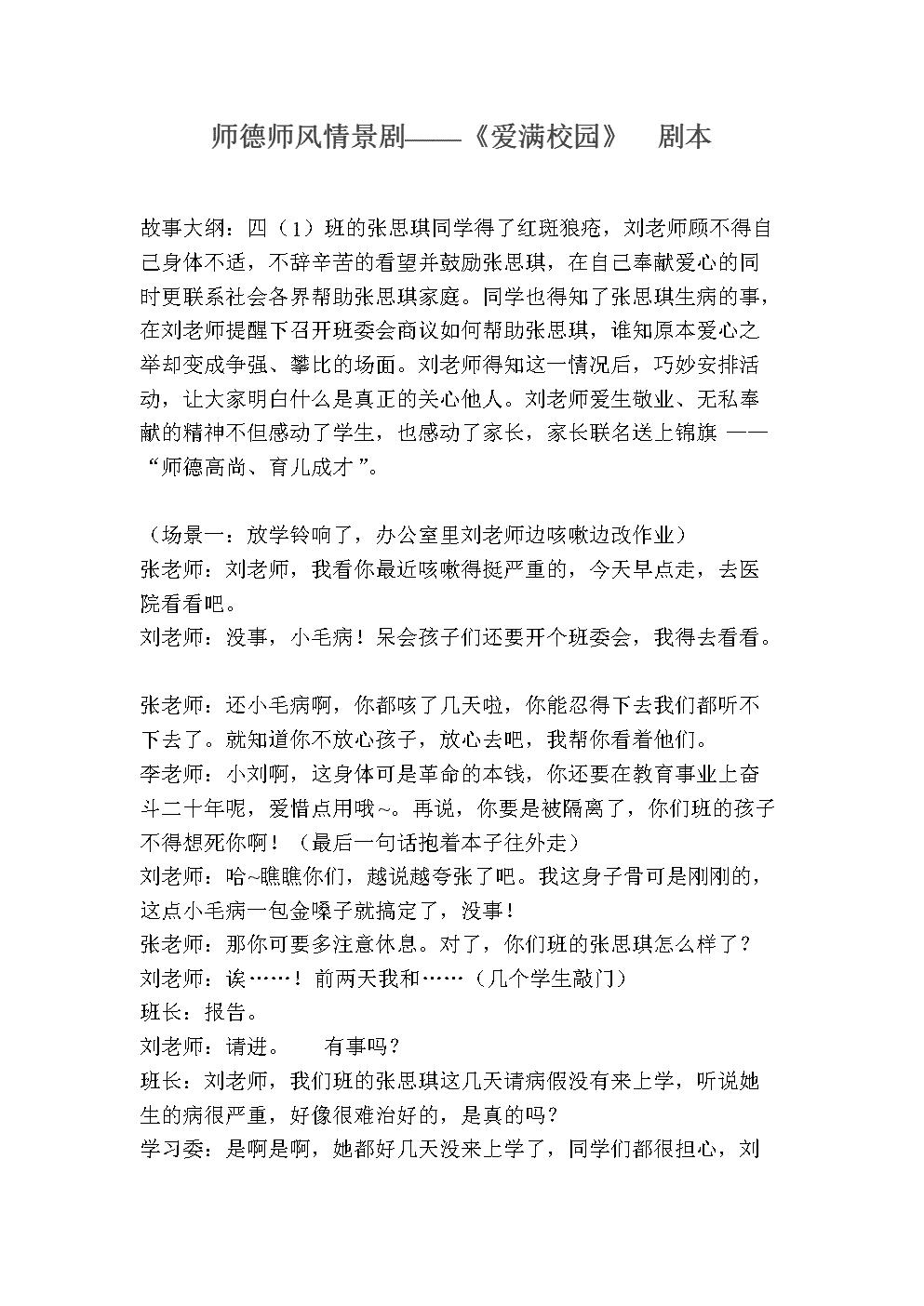 师德师风情景剧.doc