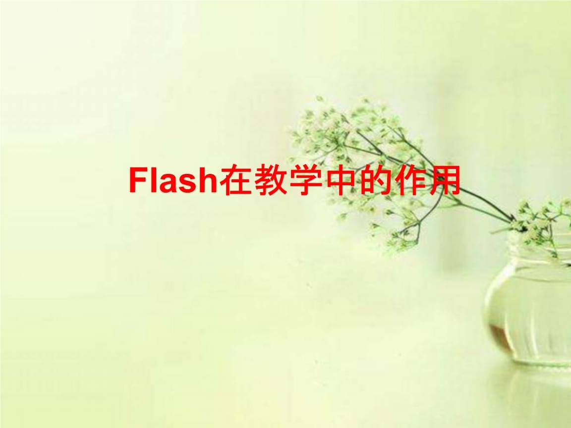 Flash在教学中的作用.ppt