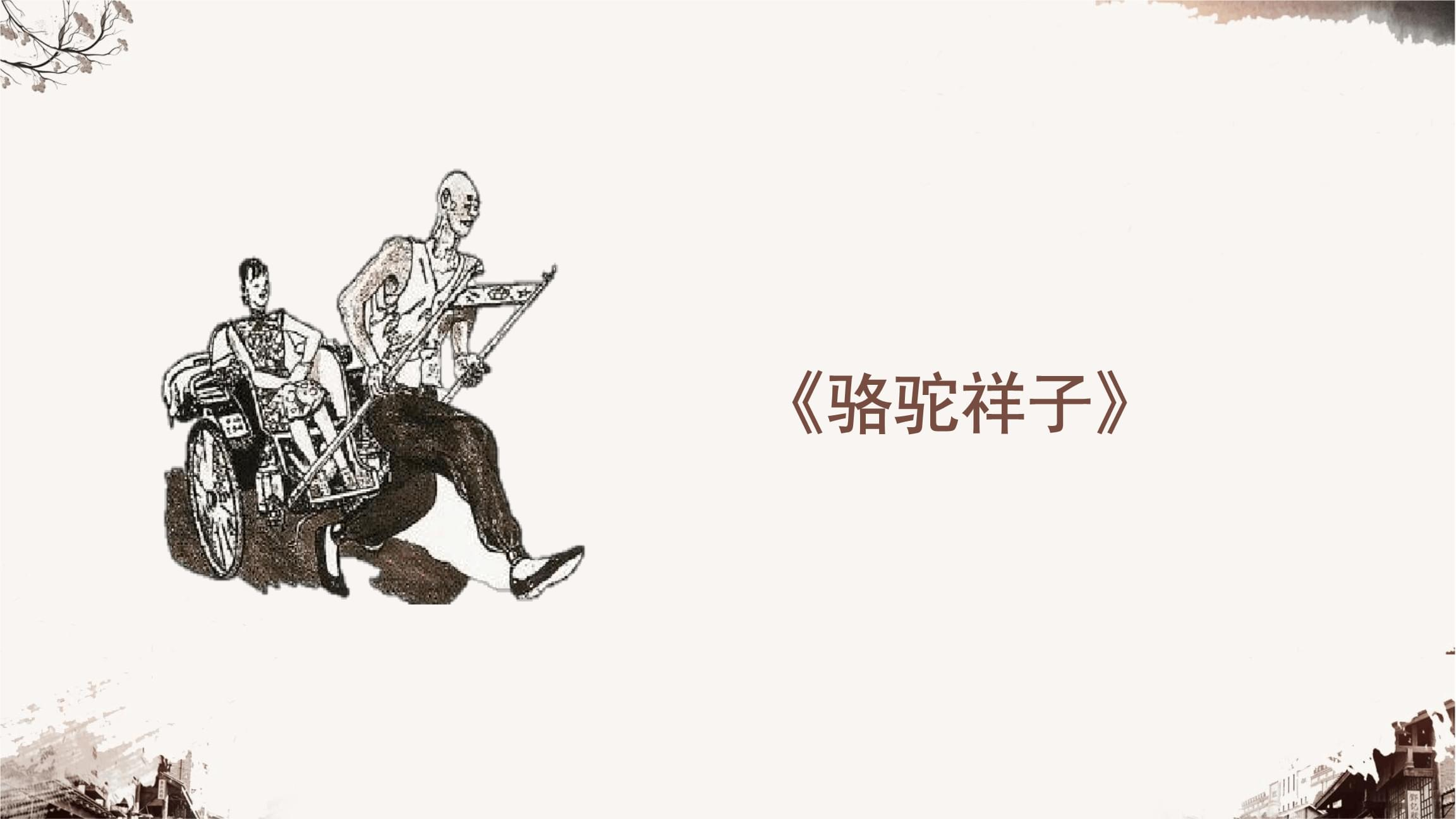 完整版名著导读骆驼祥子.ppt