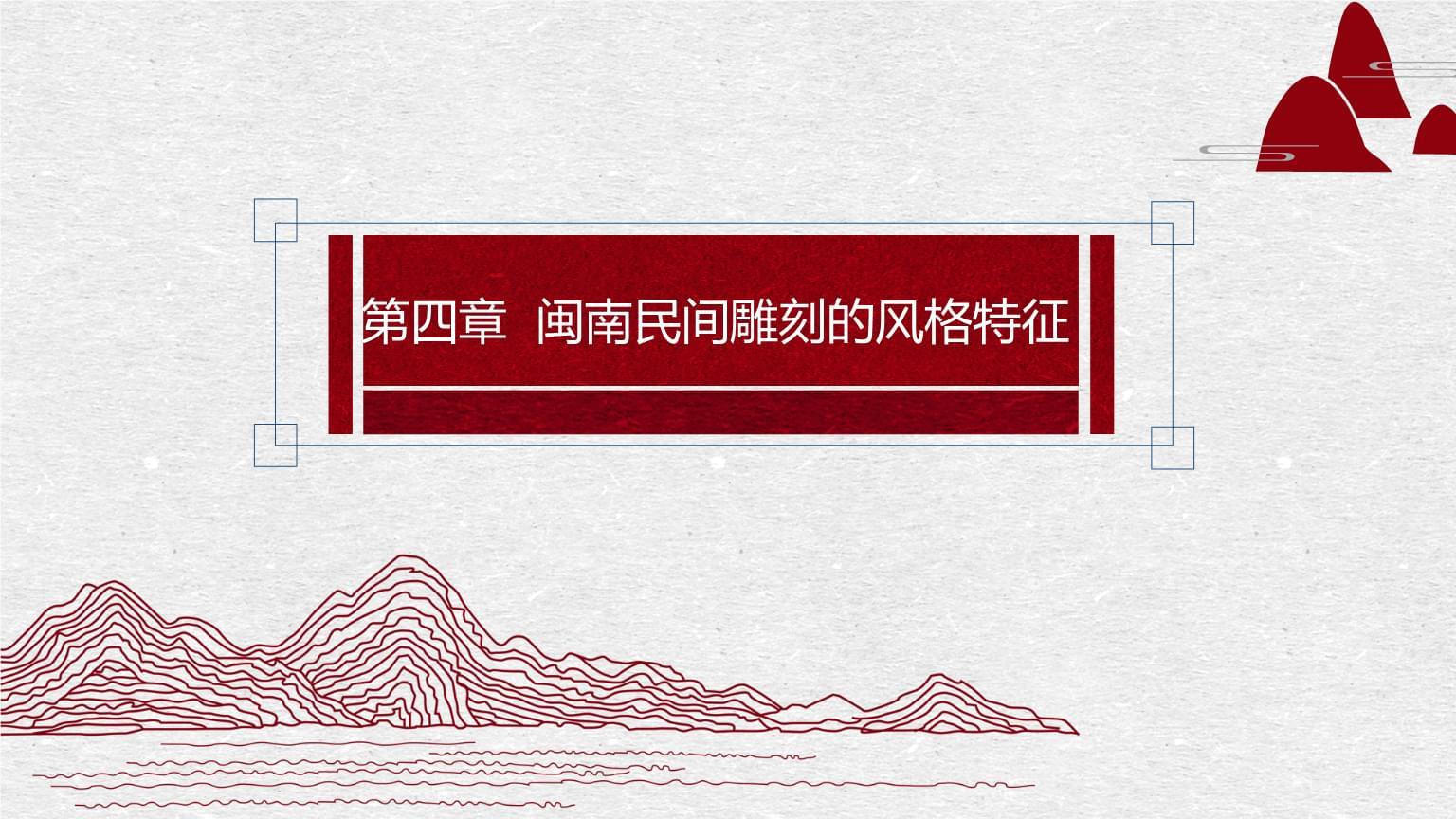 闽南地区民间雕刻艺术 第一节 闽南雕刻艺术风格的形成 一、闽南雕刻艺术风格的形成.pptx