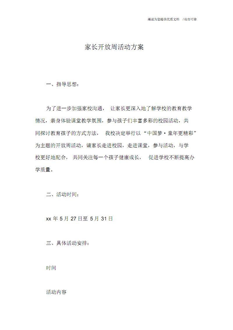 家长开放周活动方案.pdf