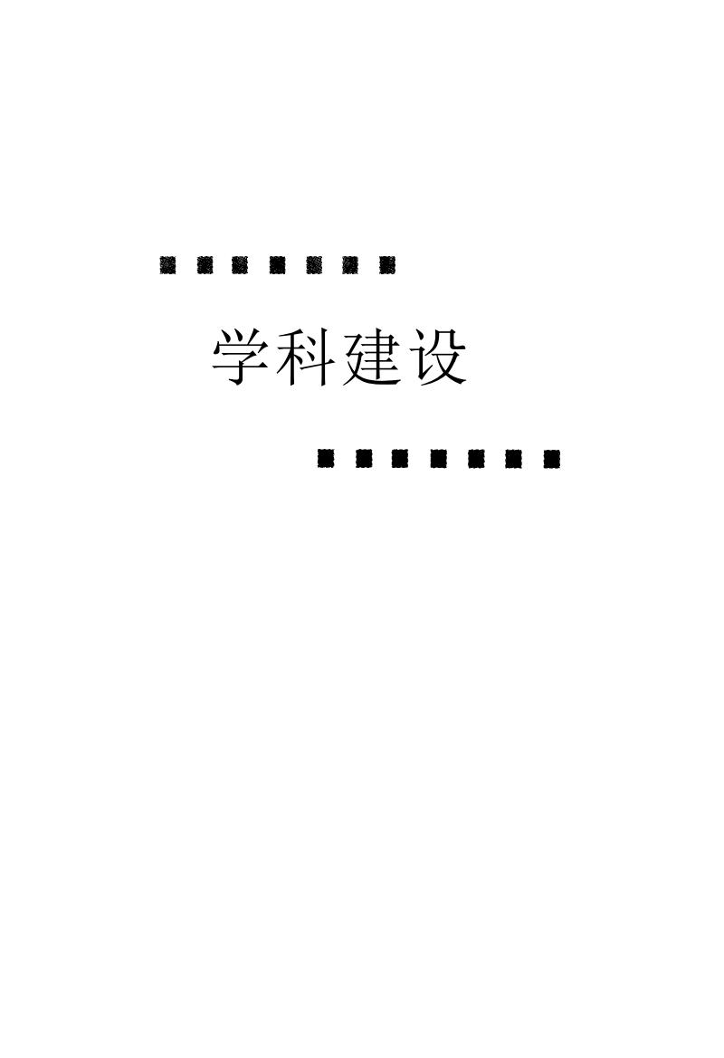 《影心探赜-电影历史及理论》.pdf