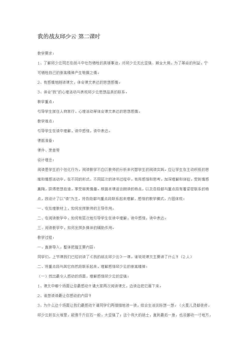 我的战友邱少云(3).doc
