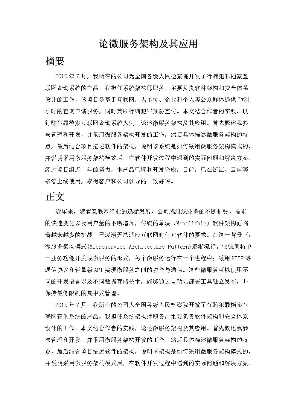 最新论微服务架构及其应用.docx