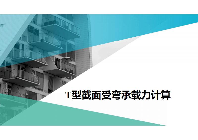 混凝土结构设计原理 (5).pdf