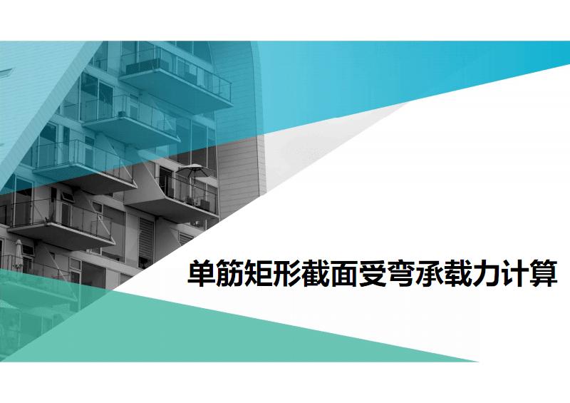 混凝土结构设计原理 (3).pdf