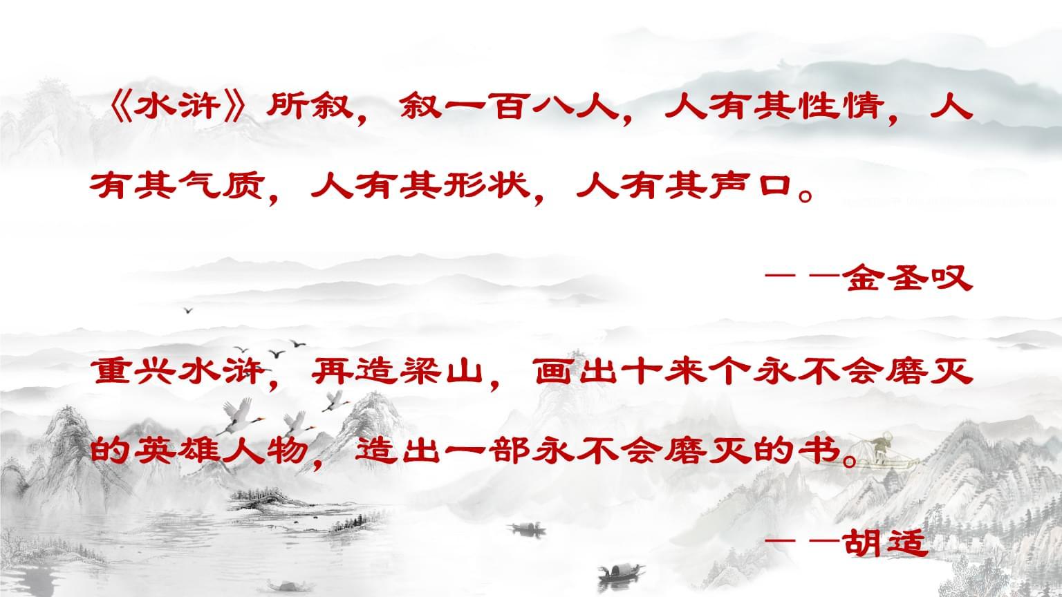 人教部编版九年级上册第六单元名著导读《水浒传》.pptx