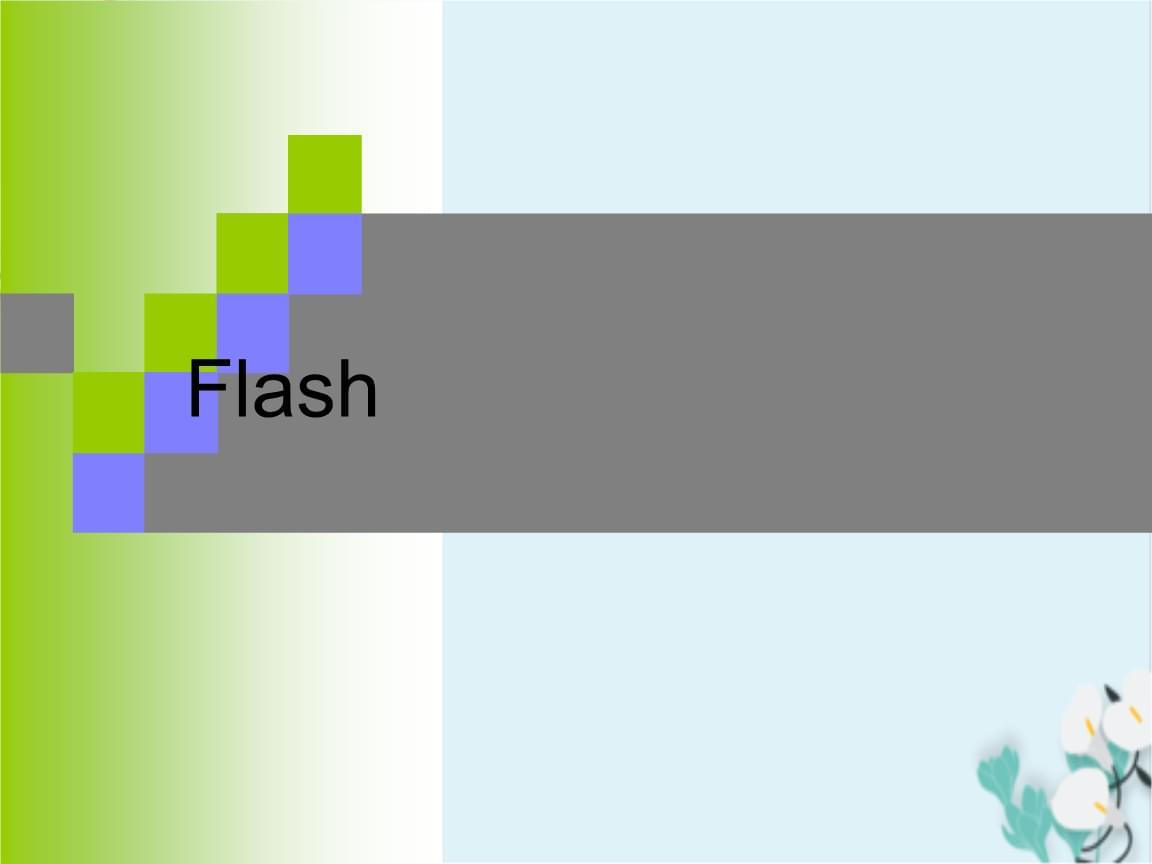 网页动画制作工具Flash课件.ppt