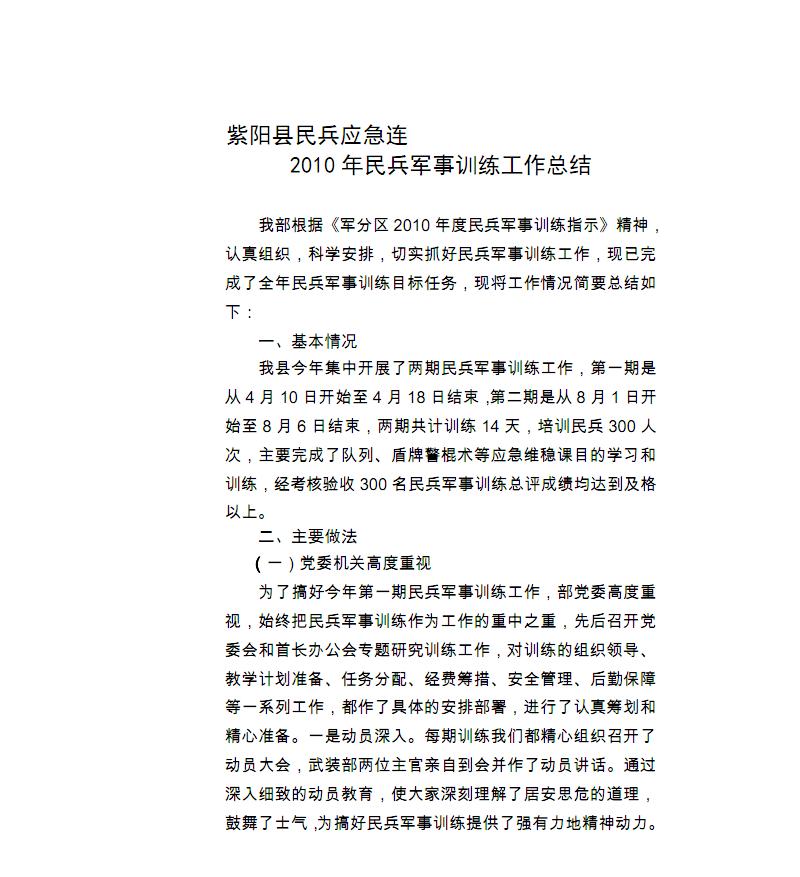 2010年民兵军事训练工作总结.pdf
