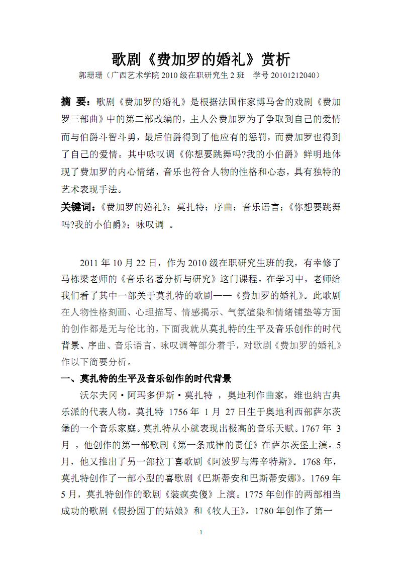 歌剧《费加罗的婚礼》赏析.pdf