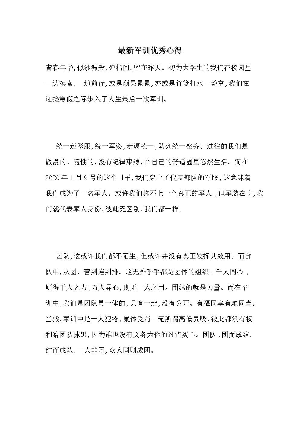 军训优秀心得_一目斋.doc