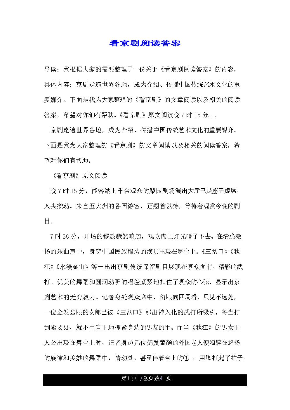 看京剧阅读答案.doc