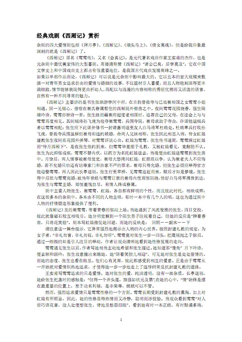 经典戏剧《西厢记》赏析.pdf