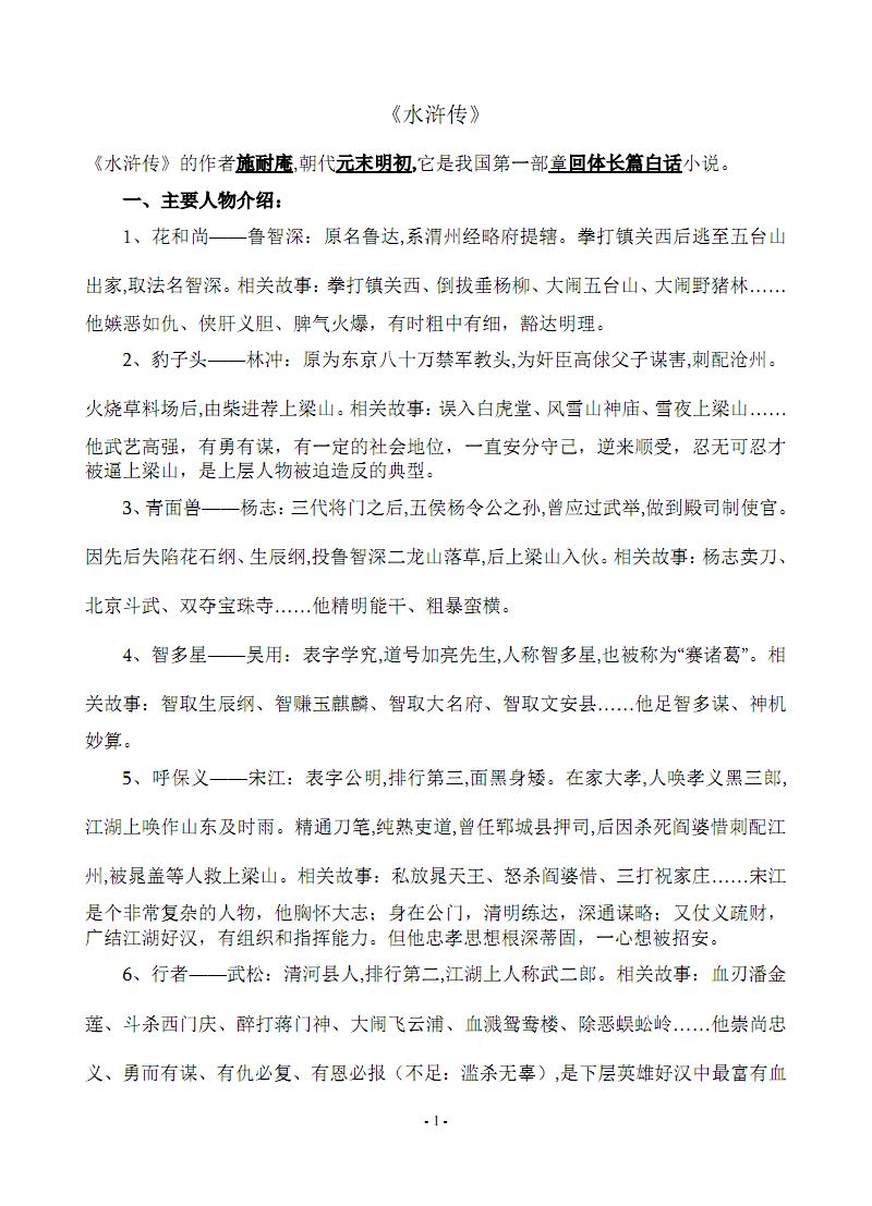 九年级上册名著导读《水浒传》重点知识及练习题(2020年10月整理).pdf