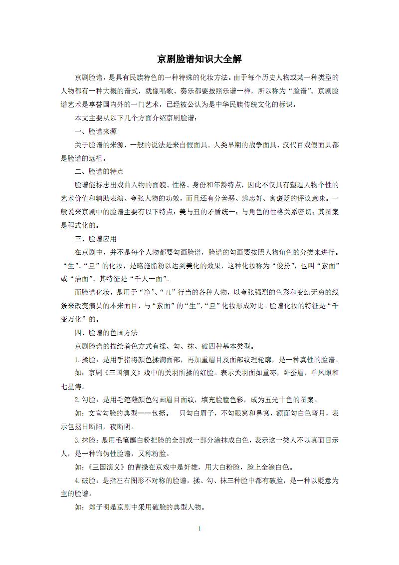京剧脸谱知识大全解(2020年10月整理).pdf