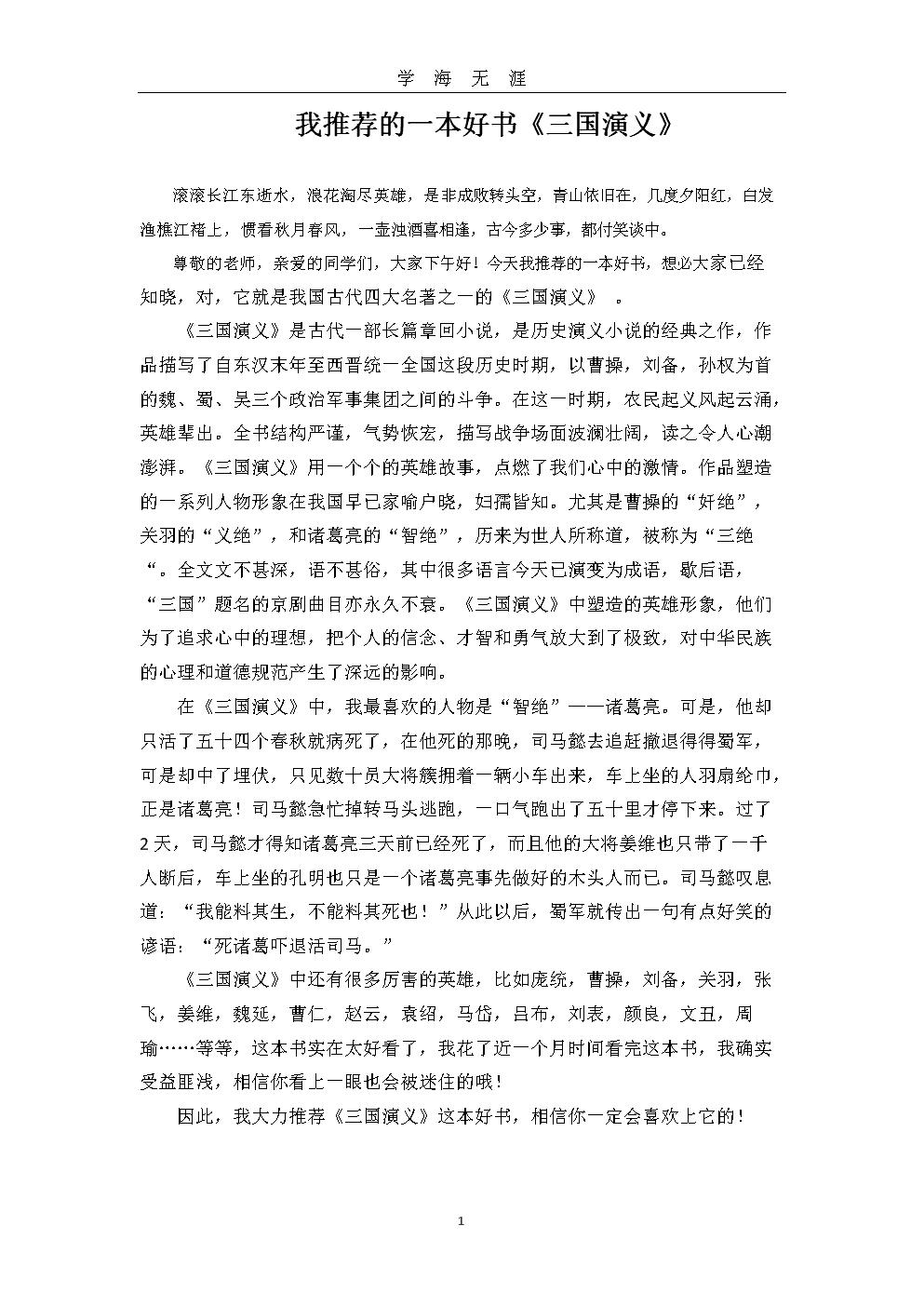 《三国演义》好书推荐(2020年10月整理).doc