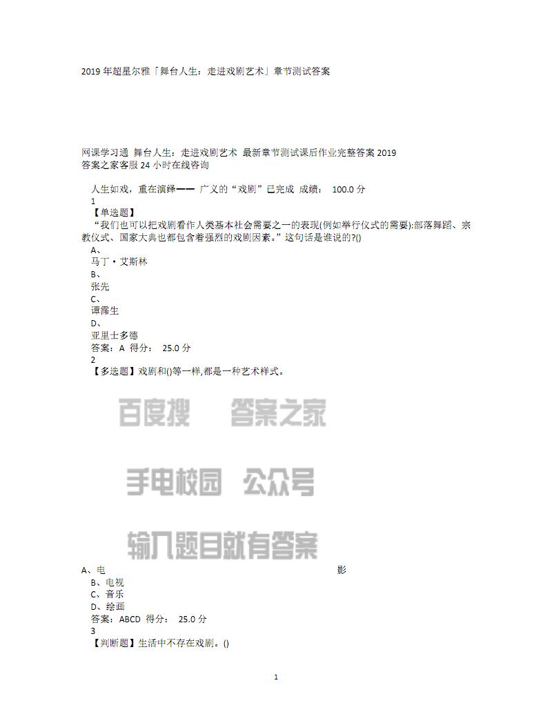 超星尔雅「舞台人生:走进戏剧艺术」章节测试答案(一).pdf