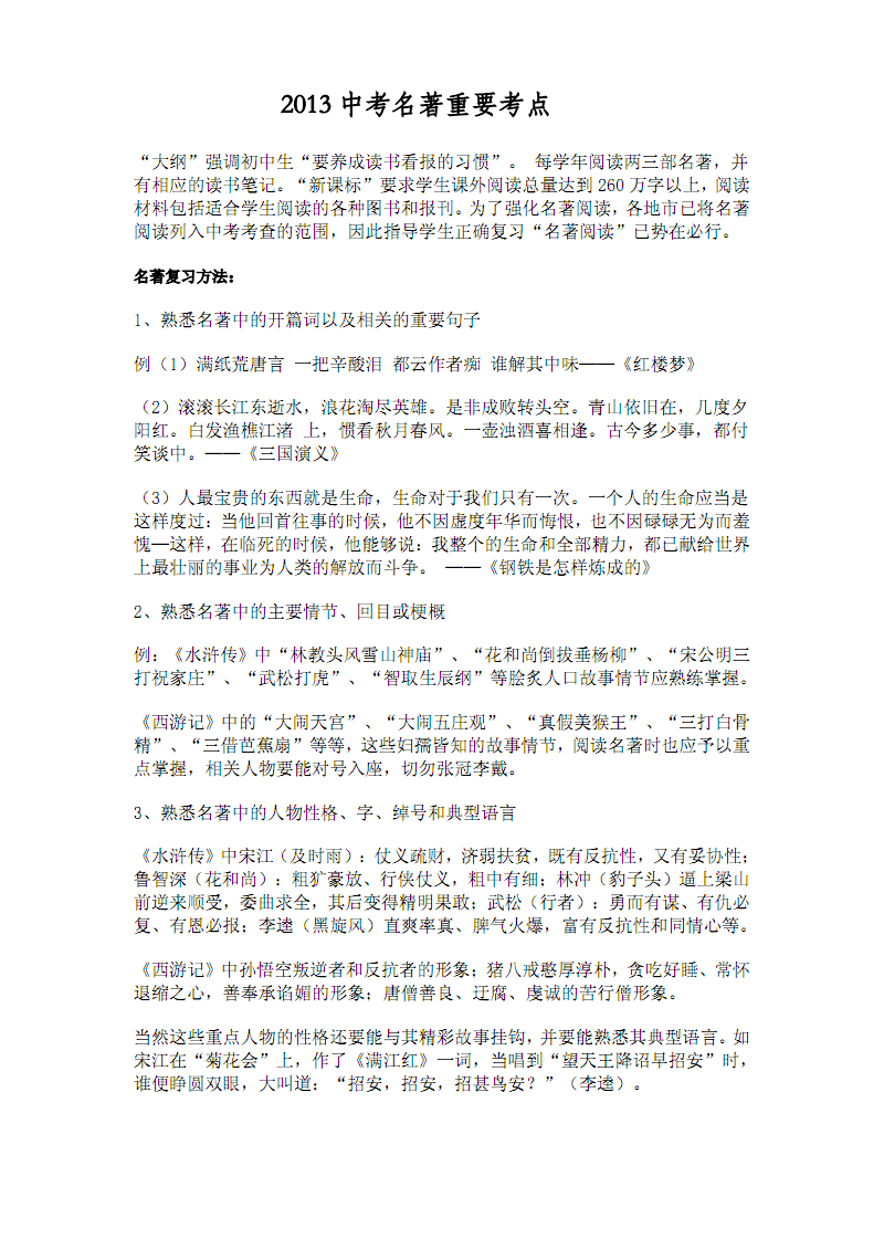 2013中考名著重要考点(通用).pdf