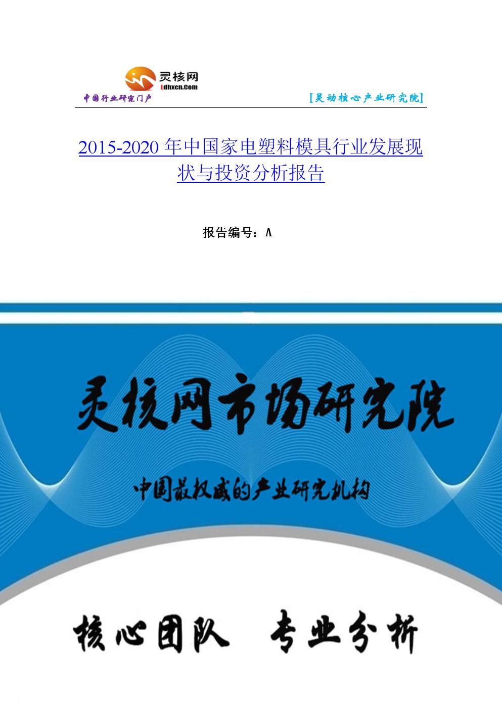 中国家电塑料模具行业发展现状与投资分析报告喷绘广告设计制作教程图片