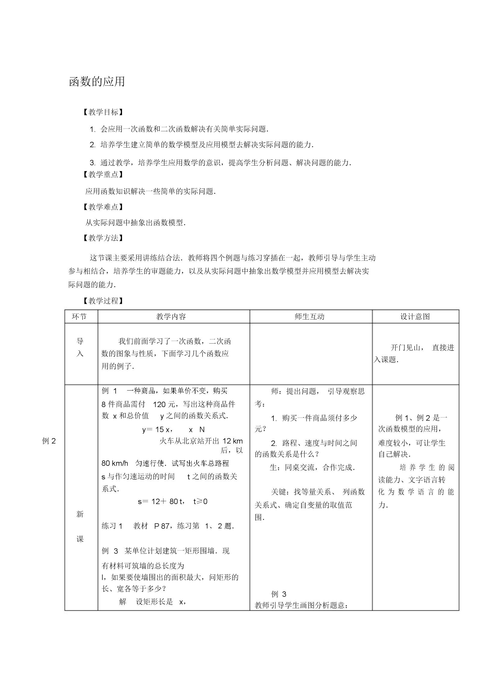 (完整版)人教版中职数学基础上册《函数的应用》表格式教案.doc