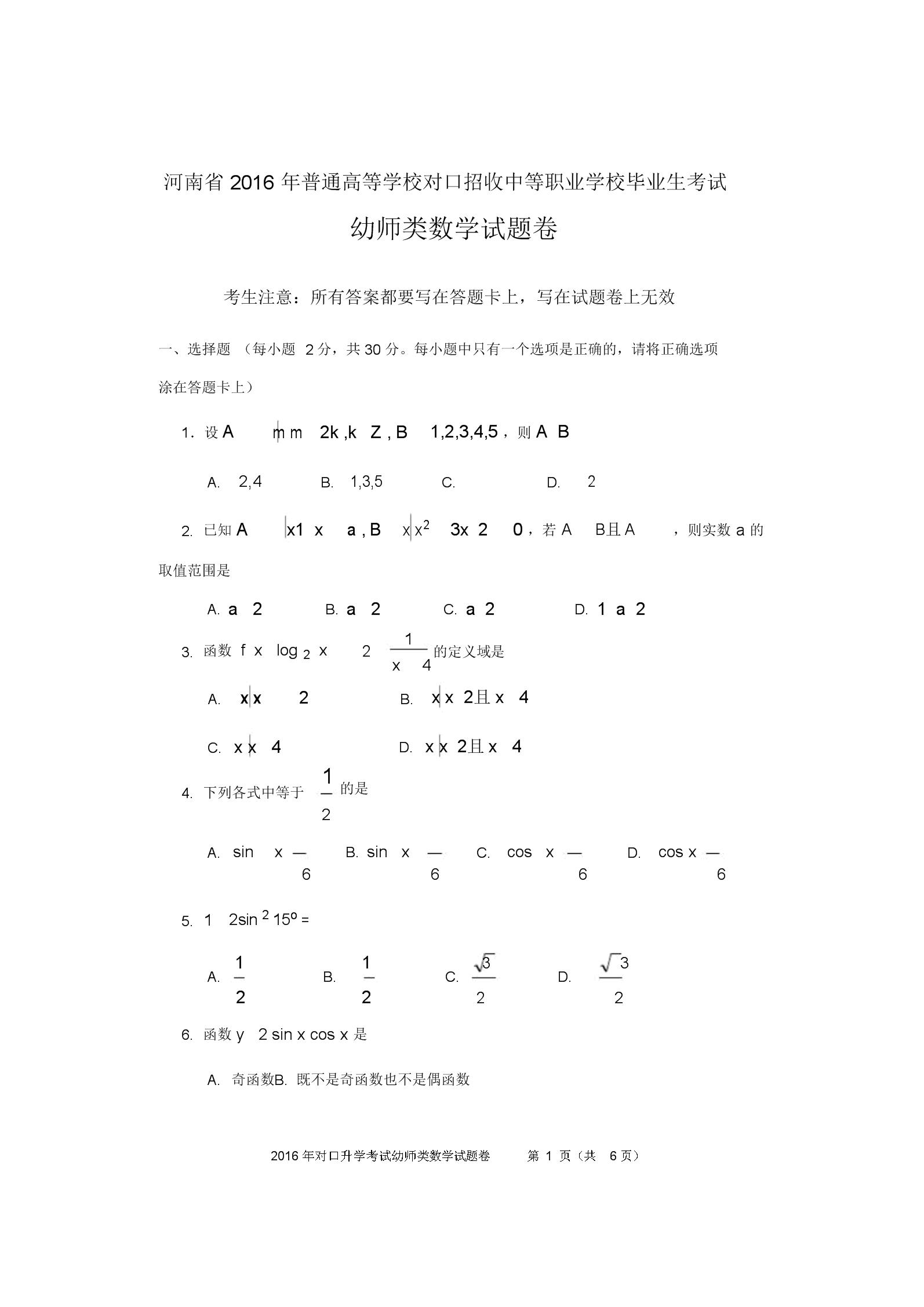 (完整word版)河南省对口升学高考幼师数学试题.doc