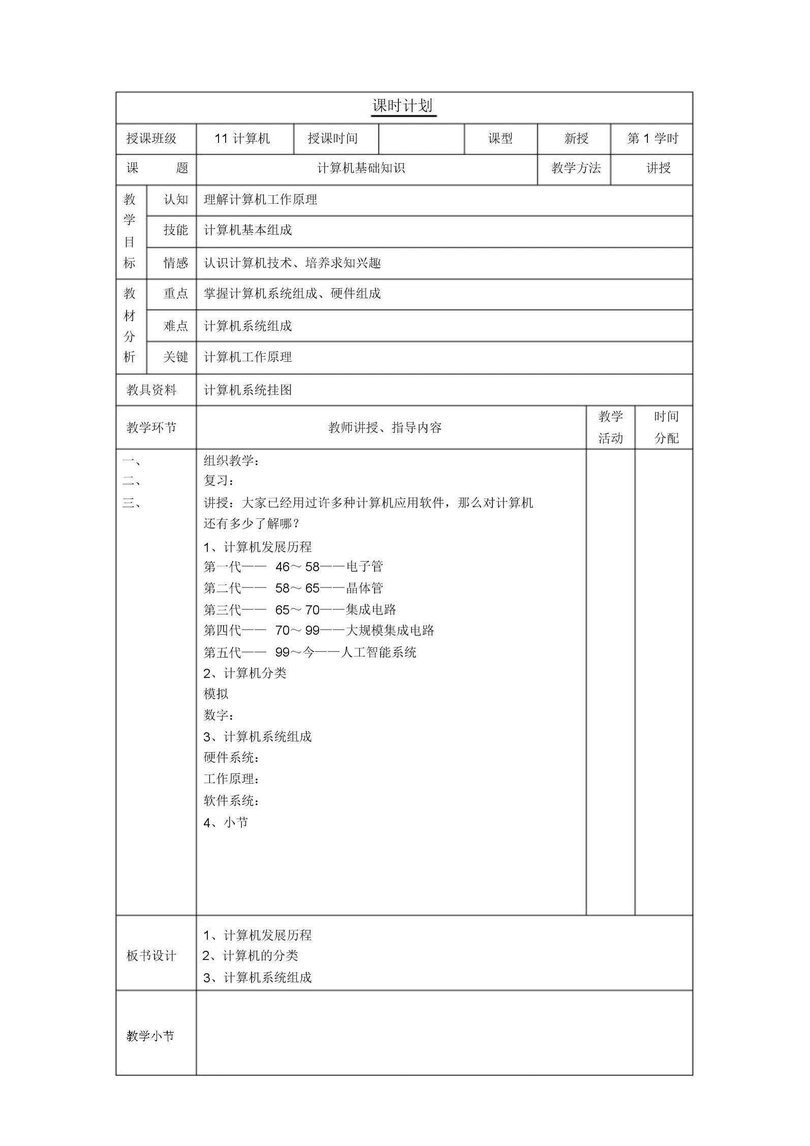 (完整word版)职高计算机组装与维护教案.doc
