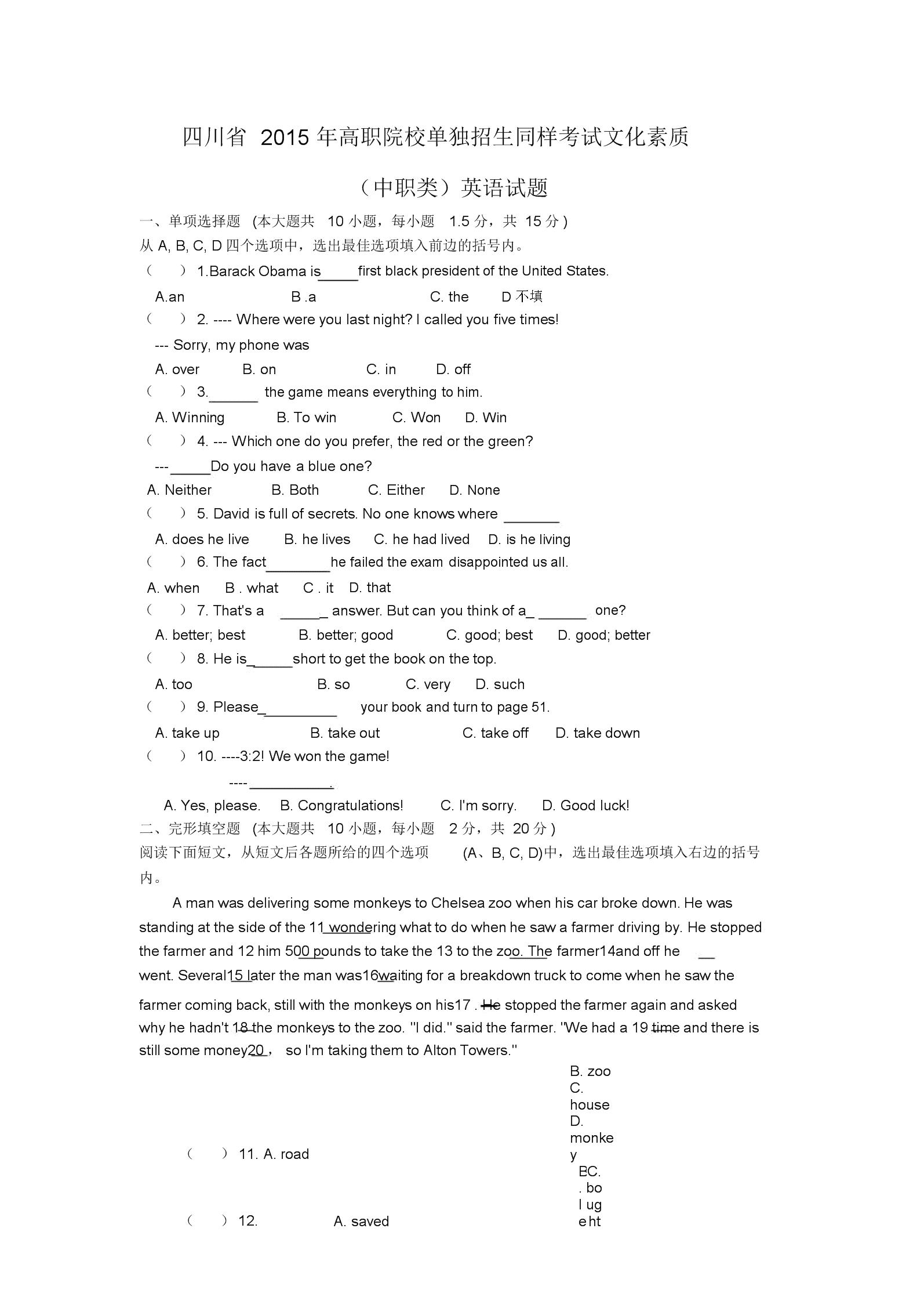 完整word版,四川省高职单招(中职类)英语试题WORD版.docx