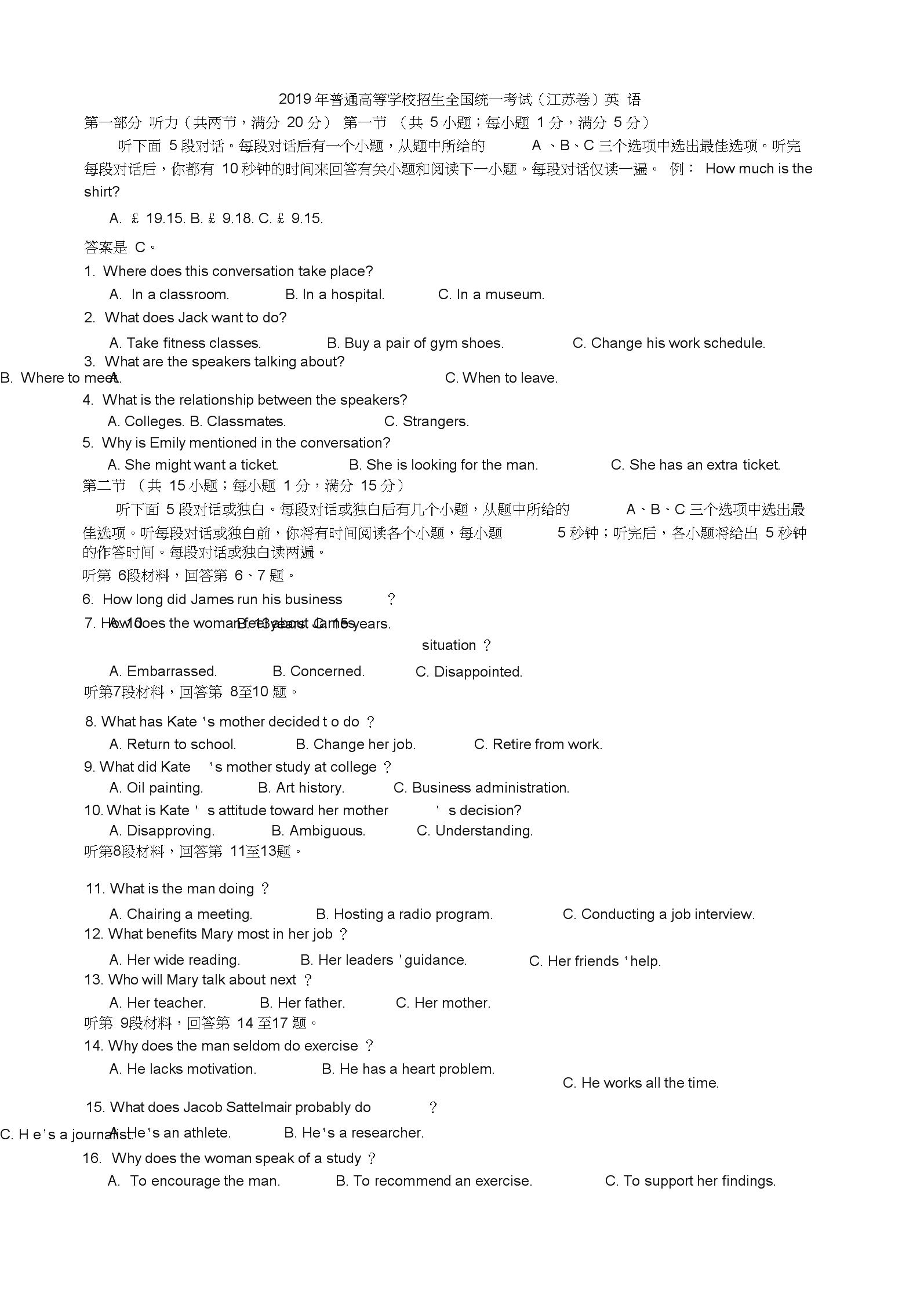 2019---江苏卷---英语高考试题.docx