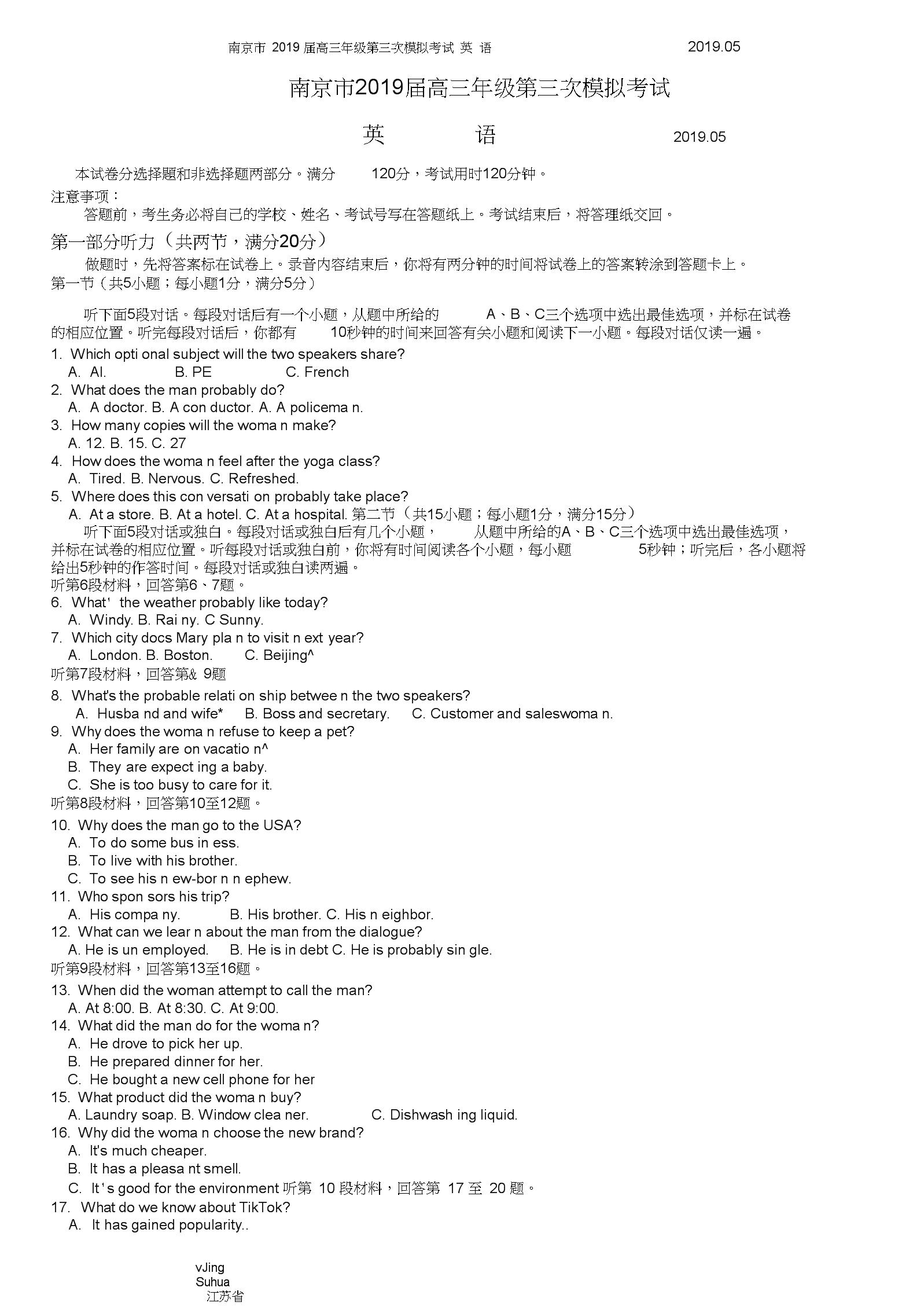 2019.5南京市2019届高三年级第三次模拟考试英语.docx