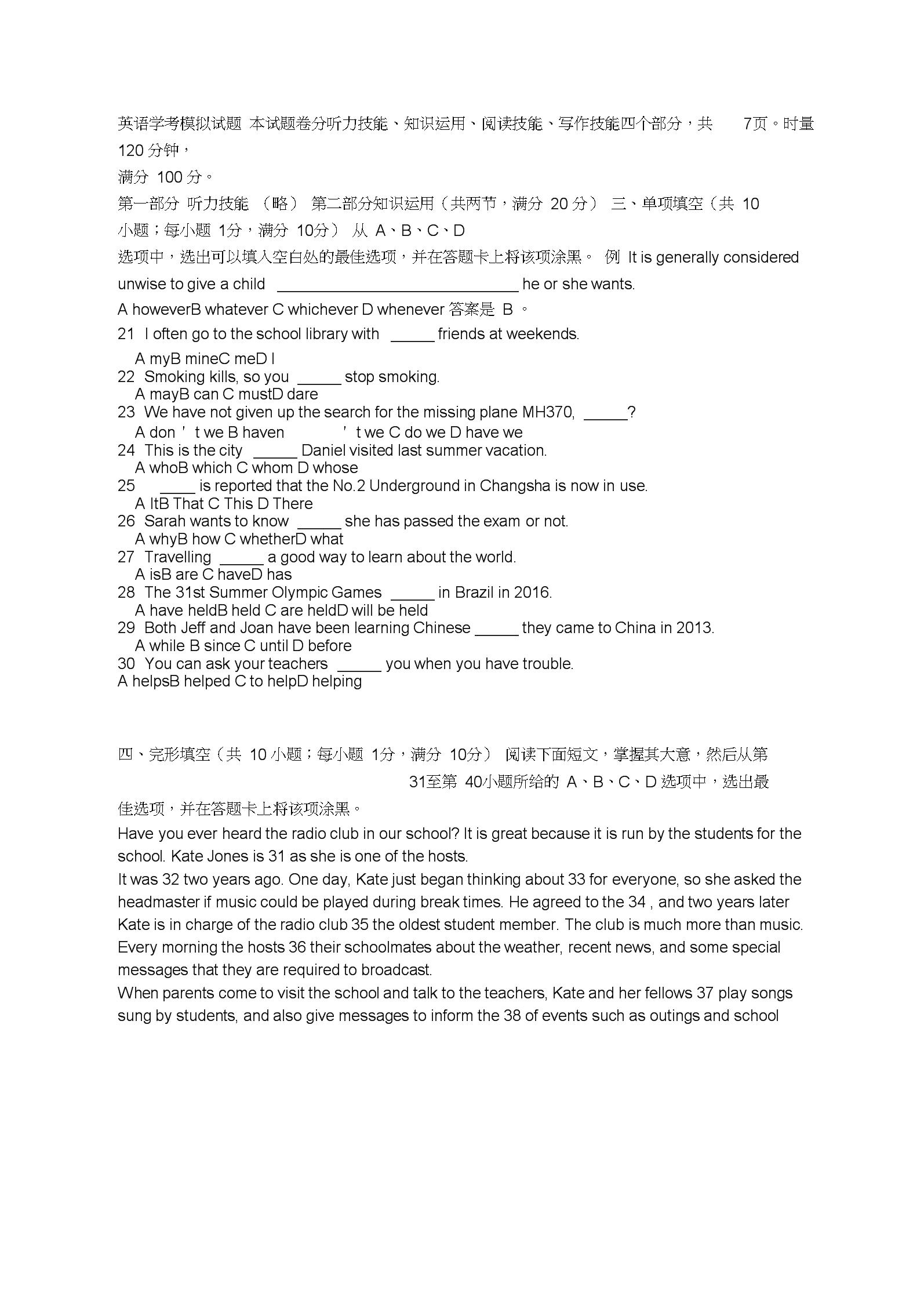 高二英语模拟试卷.docx