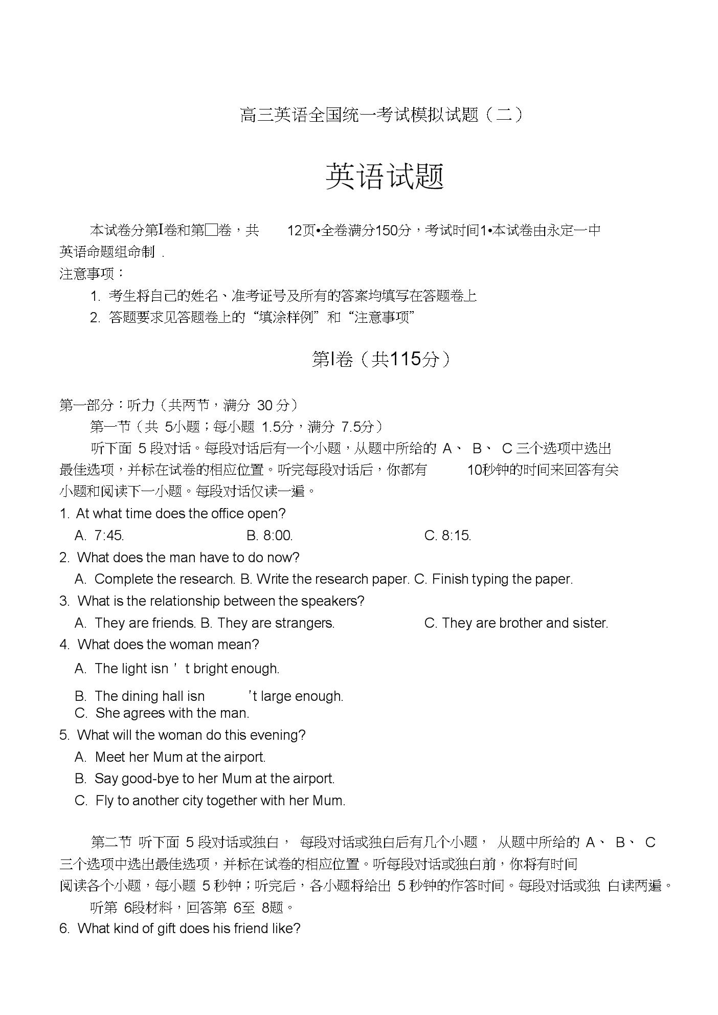 高三英语全国统一考试模拟试题2.doc.docx